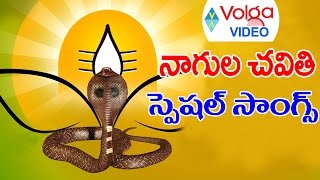 Non Stop Nagula Chavithi Special Video Songs - Devotional Songs - 2016