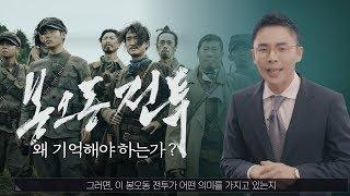 설민석의 영화 [봉오동 전투] 해설 강의