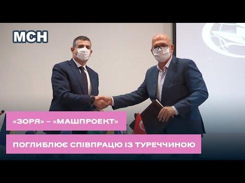 TPK MAPT: Туреччина підписала меморандум про співпрацю із «Зоря» – «Машпроект»