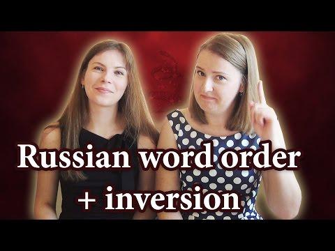 Russian word order and inversion, порядок слов в русском и инверсия