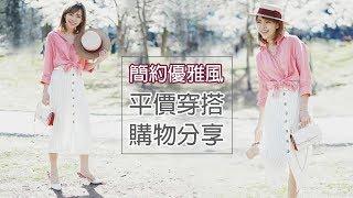 平價單品穿出 高價簡約優雅風  |  Uniqlo, Hu0026M, Forver 21 | Pieces of C - Celine