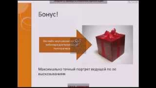 Как научиться читать мысли людей. Мария Леонтьева(Все вебинары на сайте www.webinarmarket.ru Вебинар записан 27.03 в 2012 «Секреты яснослышания или как научиться читать..., 2012-03-28T14:46:25.000Z)