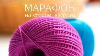 Авантюрный Видео Марафон на Crochet-Story.RU