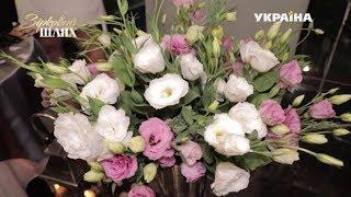 У Києві відбувся щорічний «Бал квітів» | Зірковий шлях