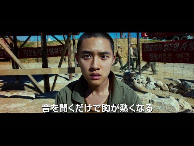 D O の圧巻タップダンス!『スウィング・キッズ』本予告編