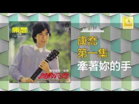 康乔 Kang Qiao - 牽著妳的手Qian Zhe Ni De Shou (Original Music Audio)