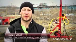 Бурагрегат отзывы Челябинск - буровые установки 5
