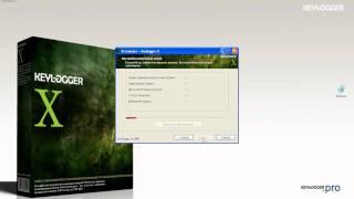 keylogger X - установка программы