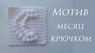 ♥ Мотив крючком ♥ Узор шишечки ♥ crochet ♥