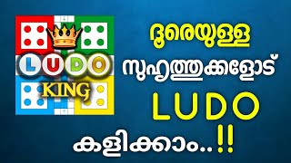 നിങ്ങളുടെ സുഹൃത്ത് ലോകത്ത് എവിടെയാണെങ്കിലും ലുഡോ കളിക്കാം   Ludo king malayalam tutorial screenshot 5