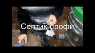 Монтаж автономной канализации Альта для загородного дома(, 2013-11-26T11:00:03.000Z)