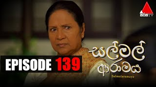 සල් මල් ආරාමය | Sal Mal Aramaya | Episode 139 | Sirasa TV Thumbnail
