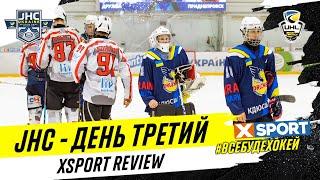 Обзор третьего игрового дня на Junior Hockey Cup | XSPORT