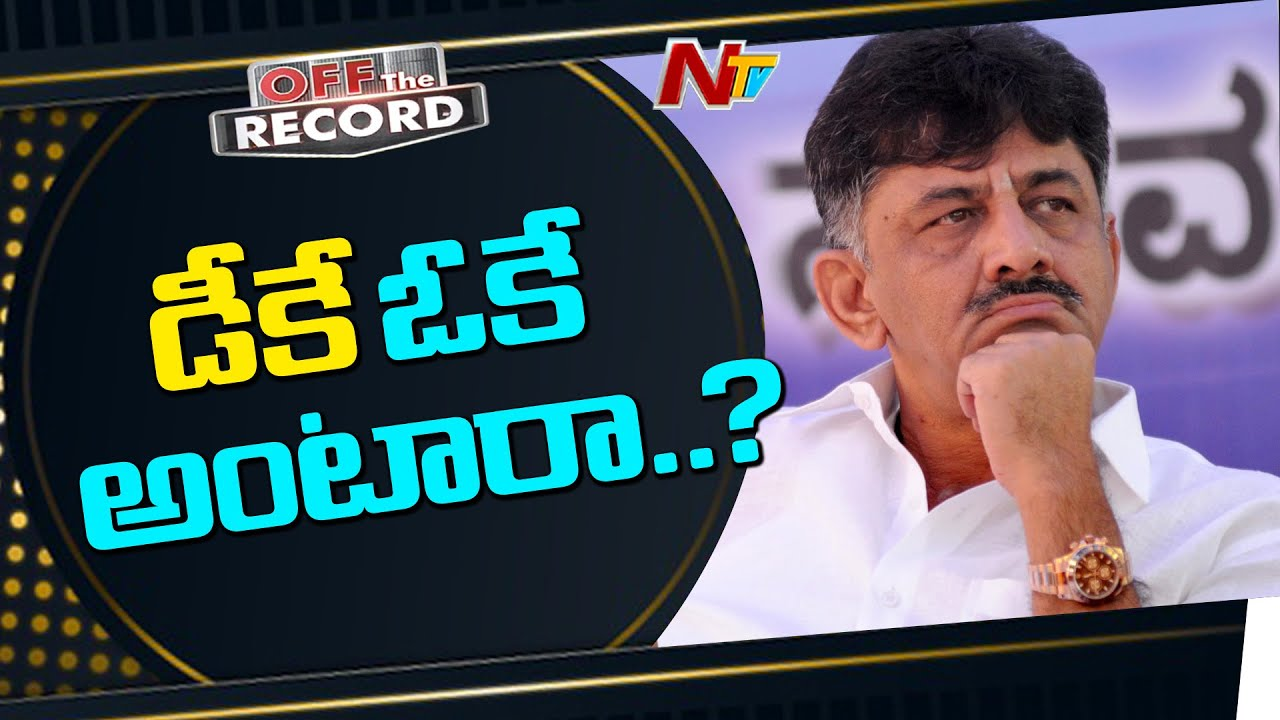 T Congress Leaders Find New Way To Lobby For TPCC Chief Post | OTR | NTV