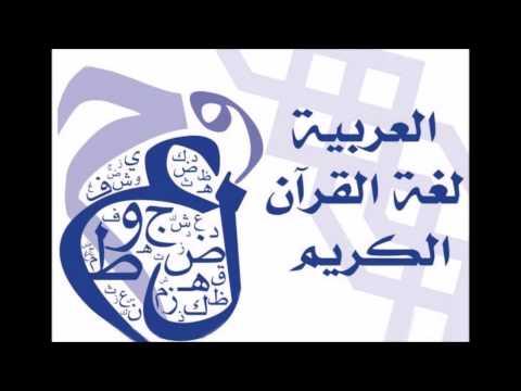 تعلم اللغة العربية لغة القرآن الكريم Home Facebook