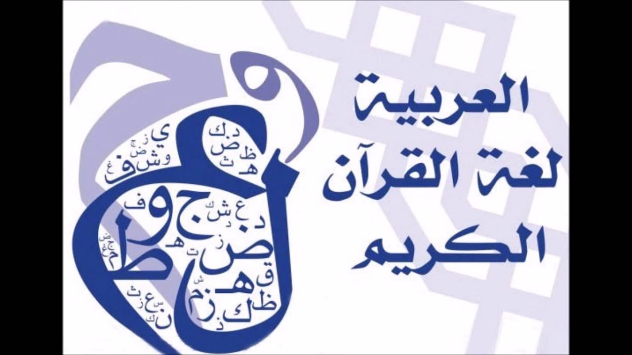 اللغه العربيه لغة القرآن لغه ض Youtube