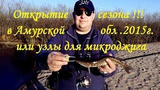 Відкриття сезону риболовлі 2015 в Амурській обл. або вузли для микроджига FISHINGALTSEV