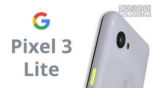 Google Pixel 3 Lite - ВОТ ЭТО НОВОСТИ!