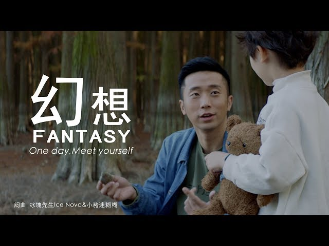 冰塊先生 Ice Nova《幻想 Fantasy》Official Music Video