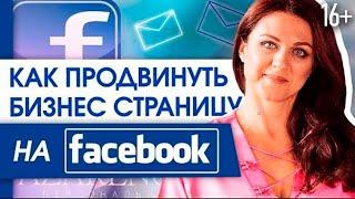 Как продвигать бизнес через соцсети? Оформление и продвижение бизнес-страницы на Facebook // 16+
