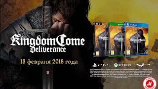 Премьера новой игры Kingdom Come: Брайан Блессид в роли мастера Конрада Кейзера      16+