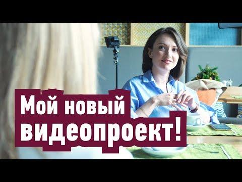 Тет-А-тет с Нейман: видеоинтервью с интересными людьми Челябинска