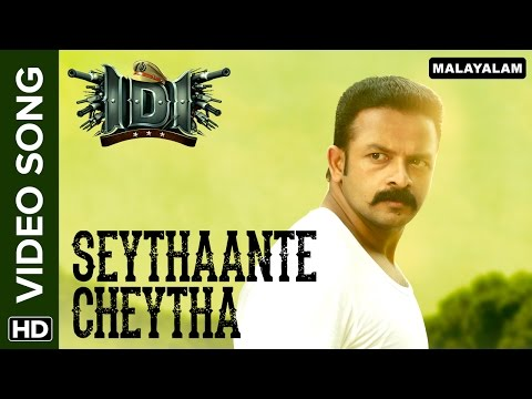 Seythaante Cheytha (Official Video Song) | IDI (Malayalam Movie) | Jayasurya