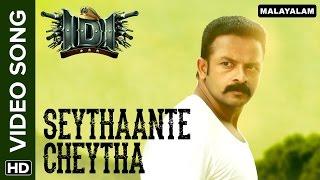 Download Hindi Video Songs - Seythaante Cheytha (Official Video Song) | IDI (Malayalam Movie) | Jayasurya