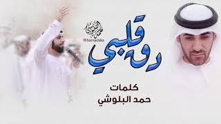 || دق قلبي || كلمات حمد البلوشي - أداء فرقة سلطان الريسي