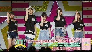 Dream5 ラストを締めくくる作品「Dream5 MUSIC VIDEO BEST」2017.3.29 O...