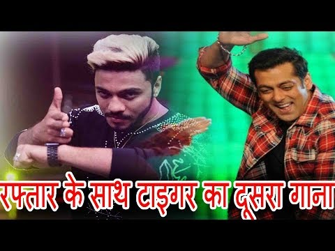 Tiger JInda hai Secound SONG With Raftaar Salman khan Katrina kaif Pbh News