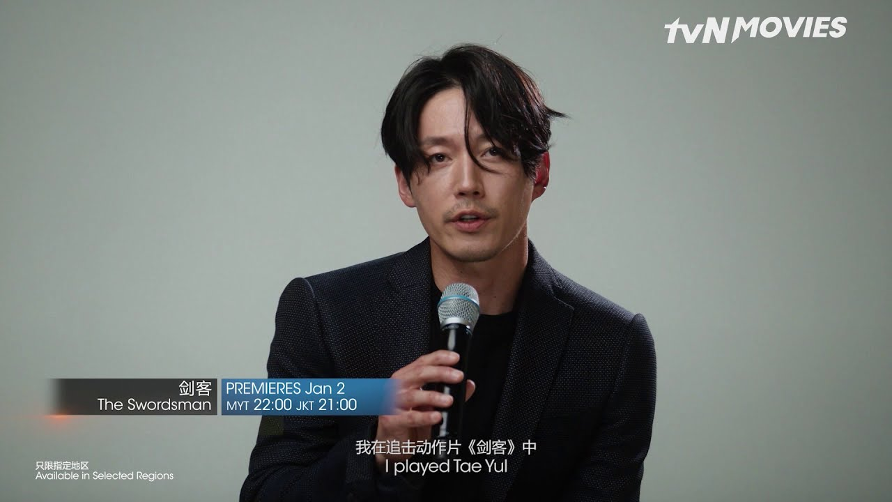 The Swordsman ǀ Jang Hyuk Greeting