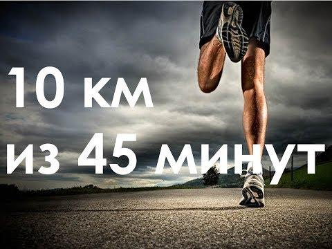 Как пробежать 10 км за 50 минут