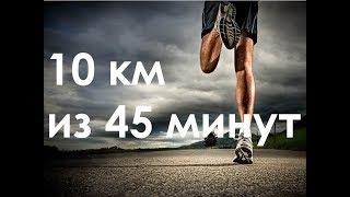 Как пробежать 10 км из 45 минут