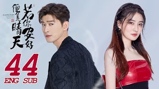 Sunshine of My Life EP44 | Zhang Han, Lulu Xu | Fashion Romance | 若你安好便是晴天 | KUKAN Drama