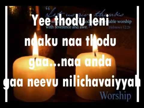 Sada kaalamu nee tho nenu With Lyrics   Telugu Christian Worship Song