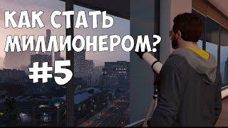 КАК СТАТЬ МИЛЛИОНЕРОМ В GTA Online - #5