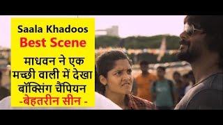 Best Scene | R Madhavan found boxing champion in a fishmonger (macchi wali) | Movie -Saala Khadoos
