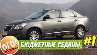 Новые седаны до 700 000 рублей, 1 часть.
