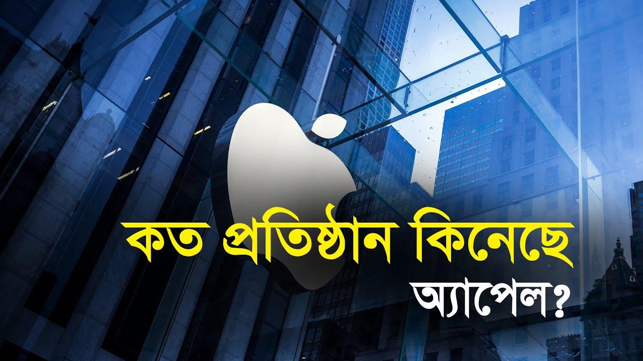 কত প্রতিষ্ঠান কিনেছে অ্যাপল? | Bangla Business News | Business Report 2021