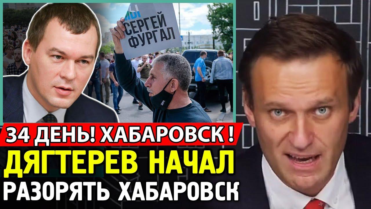Хабаровск Держись. Власти пошли против народа. Алексей Навальный