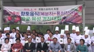 고창복분자축제(Gochang Korean Bramble…