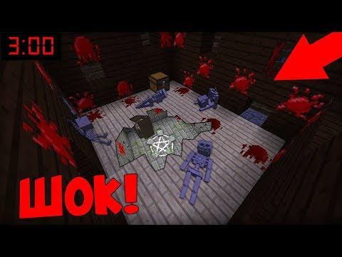 никогда не заходи в этот дом в 3 00 в майнкрафт 100% троллинг ловушка Minecraft