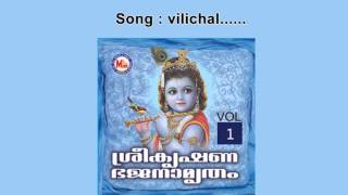 Vilichal -  Sreekrishna Bhajanamrutham