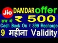 Jio DAMDAR Offer FREE 3 महीने से 1 साल तक Only Rs.399 Recharge & Get ₹ 500 Cash Back ✔