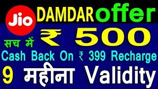 Jio Diwali Offer FREE 3 महीने से 1 साल तक Only Rs.399 Recharge & Get ₹ 500 Cash Back ✔