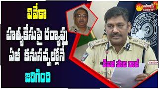 AP DIG Pala Raju Press Meet | Intelligence Chief AB Venkateswara Rao Case | Sakshi TV