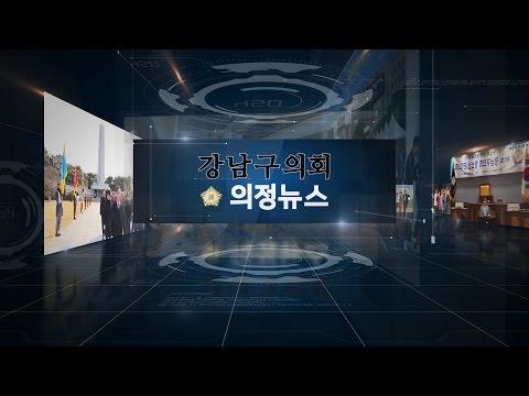 강남구의회 제255회 임시회