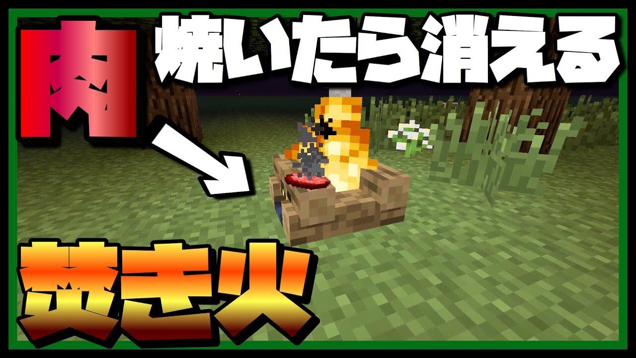 蜂の巣 焚き火 マイクラ