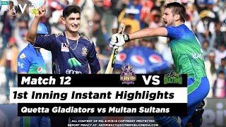 Quetta Gladiators vs Multan Sultans | 1st Inning Highlights | Match 12 | 29 Feb 2020 | HBL PSL 2020